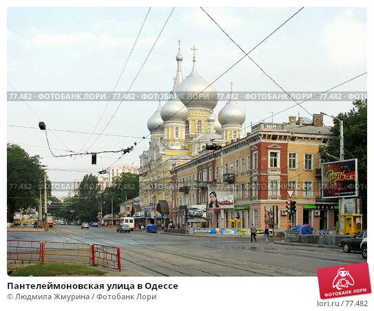 Пантелеймоновская улица в Одессе, фото № 77482, снято 3 августа 2006 г. (c) Людмила Жмурина / Фотобанк Лори