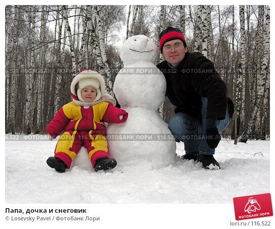 Папа, дочка и снеговик, фото № 116522, снято 13 декабря 2005 г. (c) Losevsky Pavel / Фотобанк Лори