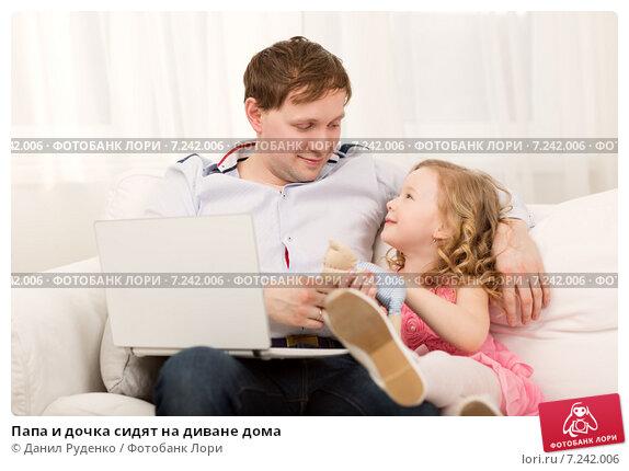 Папа дочь на диване 5 фотография