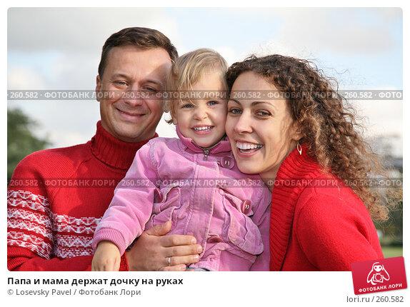 Папа и мама держат дочку на руках, фото № 260582, снято 17 января 2017 г. (c) Losevsky Pavel / Фотобанк Лори