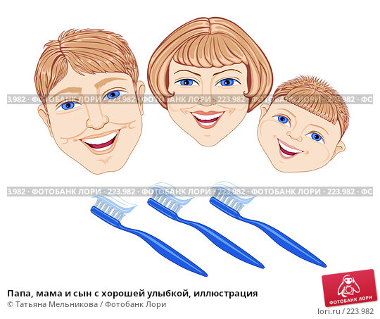 Папа, мама и сын с хорошей улыбкой, иллюстрация, иллюстрация № 223982 (c) Татьяна Мельникова / Фотобанк Лори