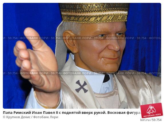 Папа Римский Иоан Павел II с поднятой вверх рукой. Восковая фигура., фото № 59754, снято 15 мая 2007 г. (c) Крупнов Денис / Фотобанк Лори