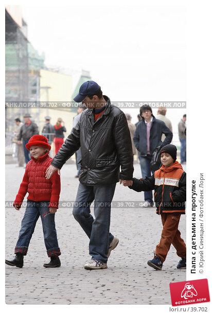 Папа с детьми на прогулке, фото № 39702, снято 25 апреля 2007 г. (c) Юрий Синицын / Фотобанк Лори