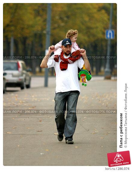 Купить «Папа с ребенком», фото № 286074, снято 3 октября 2005 г. (c) Морозова Татьяна / Фотобанк Лори