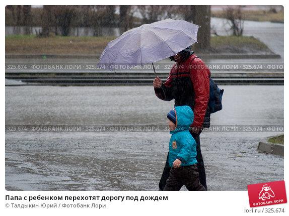 Папа с ребенком перехотят дорогу под дождем, фото № 325674, снято 20 апреля 2007 г. (c) Талдыкин Юрий / Фотобанк Лори