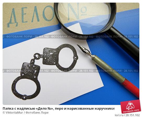 Купить «Папка с надписью «Дело №», перо и нарисованные наручники», фото № 28151102, снято 8 марта 2018 г. (c) ViktoriiaMur / Фотобанк Лори