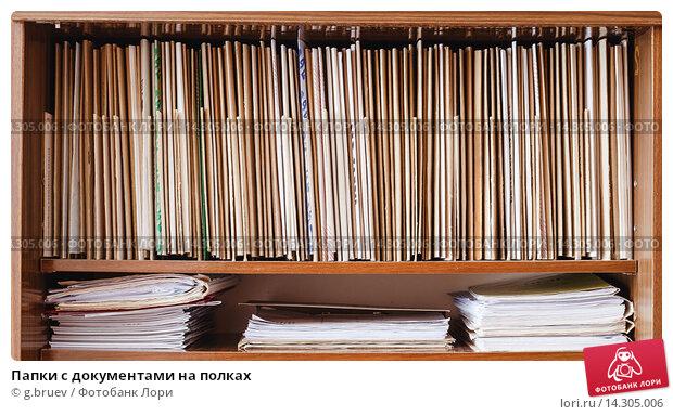 Купить «Папки с документами на полках», фото № 14305006, снято 7 февраля 2014 г. (c) g.bruev / Фотобанк Лори
