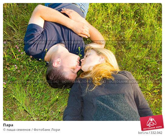 Пара, фото № 332042, снято 22 июня 2008 г. (c) паша семенов / Фотобанк Лори