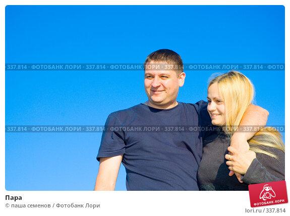 Пара, фото № 337814, снято 22 июня 2008 г. (c) паша семенов / Фотобанк Лори