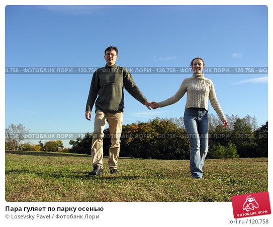 Купить «Пара гуляет по парку осенью», фото № 120758, снято 19 сентября 2005 г. (c) Losevsky Pavel / Фотобанк Лори