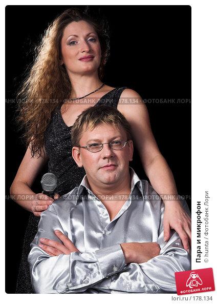 Пара и микрофон, фото № 178134, снято 5 августа 2007 г. (c) hunta / Фотобанк Лори