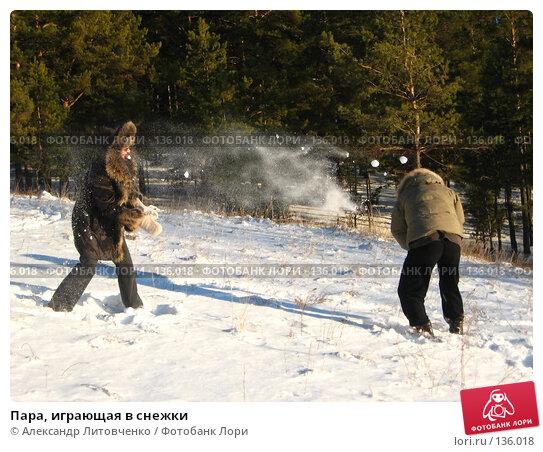 Пара, играющая в снежки, фото № 136018, снято 25 ноября 2007 г. (c) Александр Литовченко / Фотобанк Лори