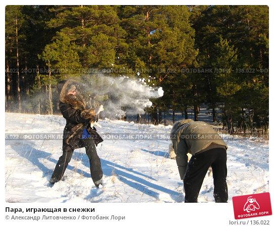 Пара, играющая в снежки, фото № 136022, снято 25 ноября 2007 г. (c) Александр Литовченко / Фотобанк Лори