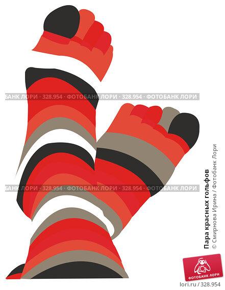 Купить «Пара красных гольфов», иллюстрация № 328954 (c) Смирнова Ирина / Фотобанк Лори