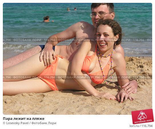 Пара лежит на пляже, фото № 116794, снято 7 января 2006 г. (c) Losevsky Pavel / Фотобанк Лори