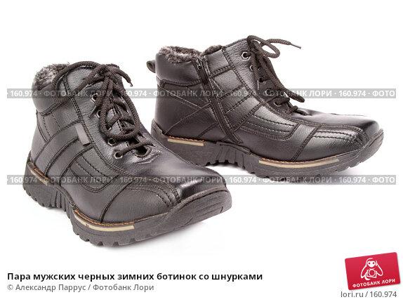 Пара мужских черных зимних ботинок со шнурками, фото № 160974, снято 26 ноября 2006 г. (c) Александр Паррус / Фотобанк Лори