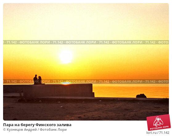 Пара на берегу Финского залива, фото № 71142, снято 22 июля 2017 г. (c) Кузнецов Андрей / Фотобанк Лори