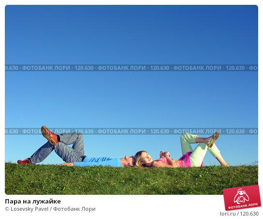 Пара на лужайке, фото № 120630, снято 20 августа 2005 г. (c) Losevsky Pavel / Фотобанк Лори