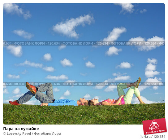Пара на лужайке, фото № 120634, снято 20 августа 2005 г. (c) Losevsky Pavel / Фотобанк Лори