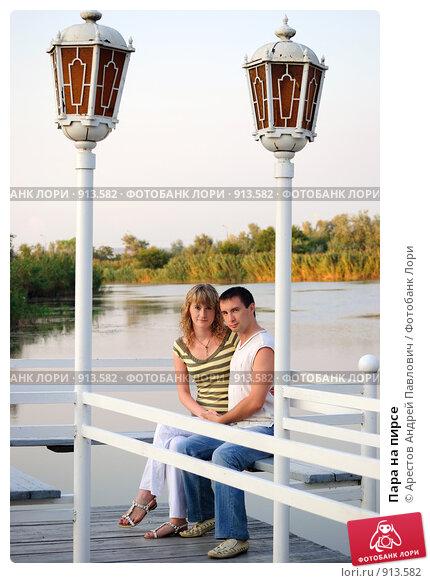 Купить «Пара на пирсе», фото № 913582, снято 9 сентября 2008 г. (c) Арестов Андрей Павлович / Фотобанк Лори
