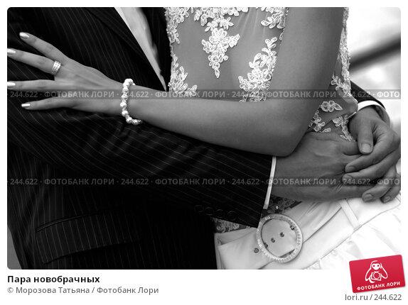 Купить «Пара новобрачных», фото № 244622, снято 19 августа 2006 г. (c) Морозова Татьяна / Фотобанк Лори