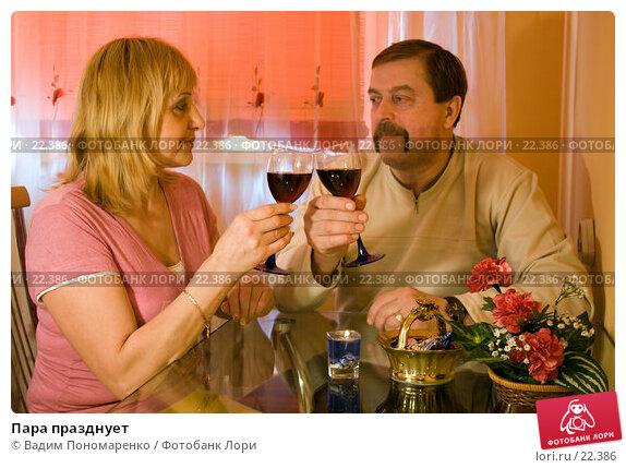 Купить «Пара празднует», фото № 22386, снято 24 февраля 2007 г. (c) Вадим Пономаренко / Фотобанк Лори