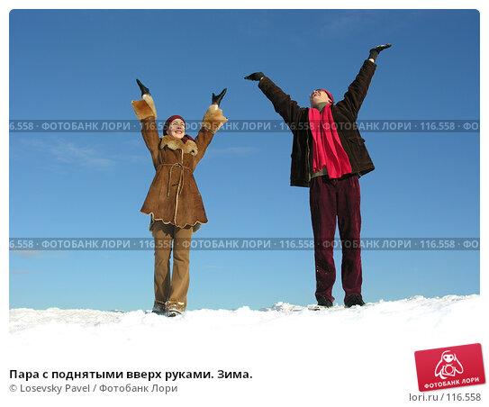 Пара с поднятыми вверх руками. Зима., фото № 116558, снято 14 декабря 2005 г. (c) Losevsky Pavel / Фотобанк Лори
