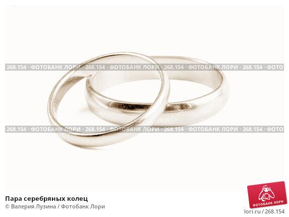 Купить «Пара серебряных колец», фото № 268154, снято 1 марта 2008 г. (c) Валерия Потапова / Фотобанк Лори