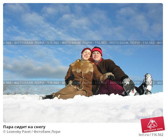 Пара сидит на снегу, фото № 116562, снято 14 декабря 2005 г. (c) Losevsky Pavel / Фотобанк Лори
