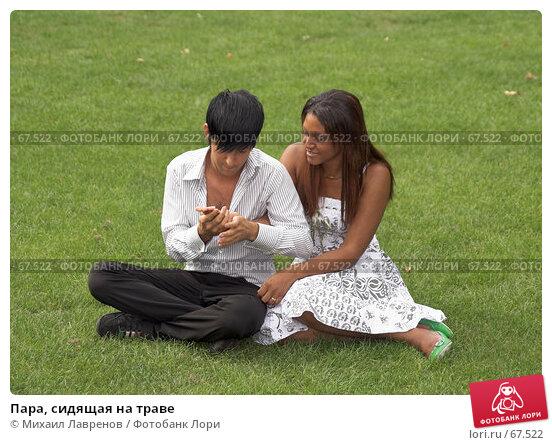 Пара, сидящая на траве, фото № 67522, снято 26 июля 2017 г. (c) Михаил Лавренов / Фотобанк Лори