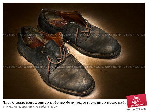 Купить «Пара старых изношенных рабочих ботинок, оставленных после работы на грязном полу, сфотографированных в темноте», фото № 24490, снято 6 декабря 2005 г. (c) Михаил Лавренов / Фотобанк Лори