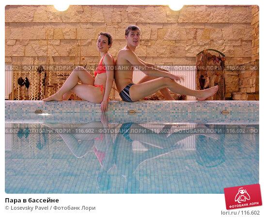 Пара в бассейне, фото № 116602, снято 29 декабря 2005 г. (c) Losevsky Pavel / Фотобанк Лори