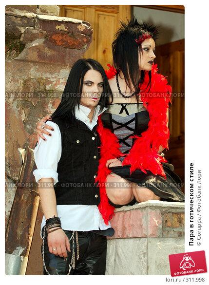 Пара в готическом стиле, фото № 311998, снято 1 июня 2008 г. (c) Goruppa / Фотобанк Лори
