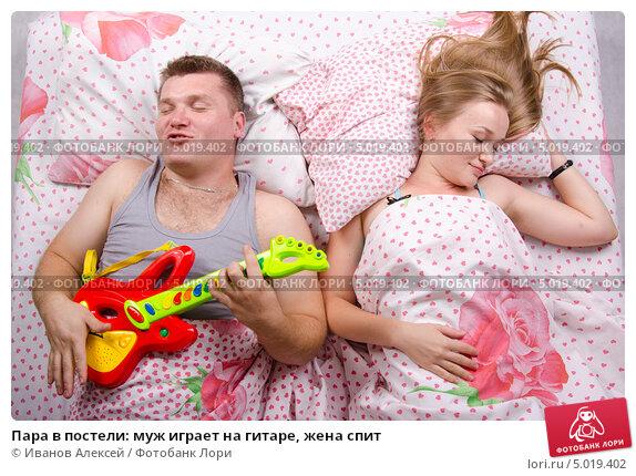как можно играть с женой в постели