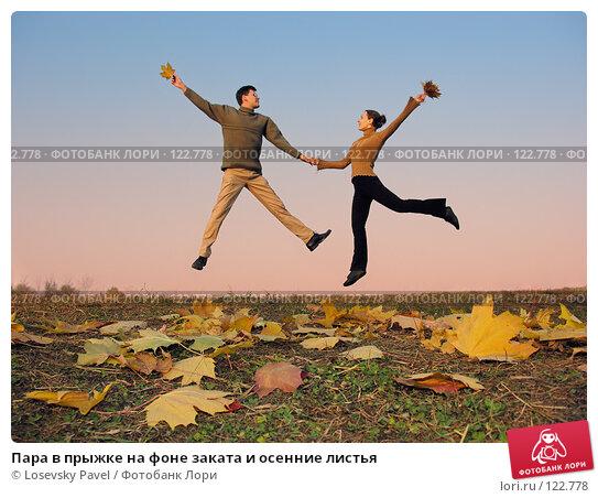 Пара в прыжке на фоне заката и осенние листья, фото № 122778, снято 13 октября 2005 г. (c) Losevsky Pavel / Фотобанк Лори