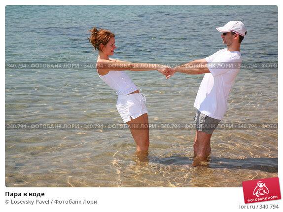 Купить «Пара в воде», фото № 340794, снято 14 мая 2007 г. (c) Losevsky Pavel / Фотобанк Лори