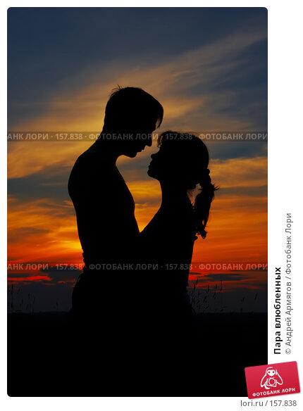 Пара влюбленных, фото № 157838, снято 25 июля 2006 г. (c) Андрей Армягов / Фотобанк Лори