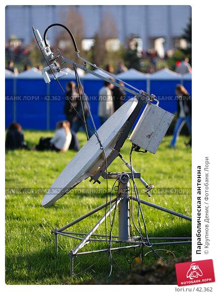 Параболическая антенна, фото № 42362, снято 8 апреля 2007 г. (c) Крупнов Денис / Фотобанк Лори