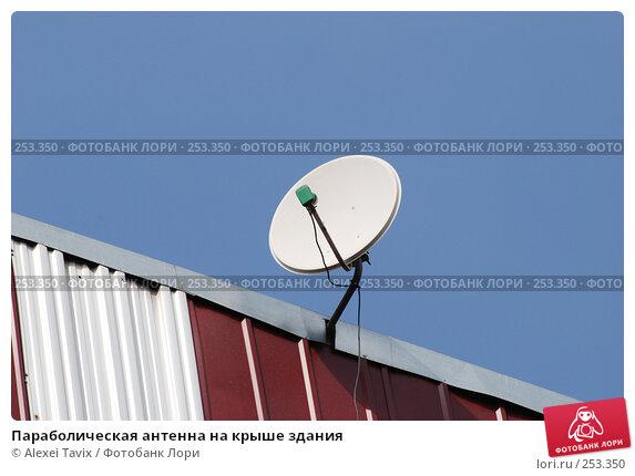 Купить «Параболическая антенна на крыше здания», эксклюзивное фото № 253350, снято 31 марта 2008 г. (c) Alexei Tavix / Фотобанк Лори