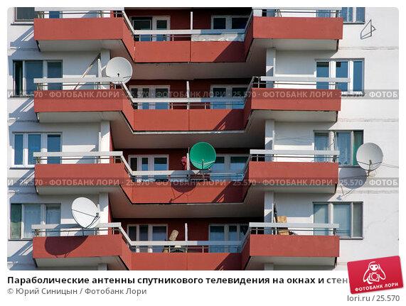 Купить «Параболические антенны спутникового телевидения на окнах и стенах жилых домов», фото № 25570, снято 20 марта 2007 г. (c) Юрий Синицын / Фотобанк Лори