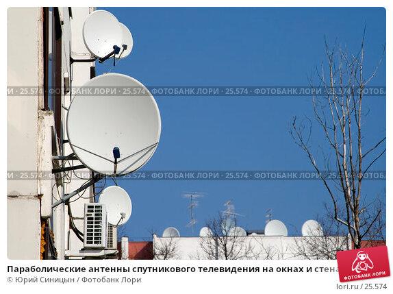 Параболические антенны спутникового телевидения на окнах и стенах жилых домов, фото № 25574, снято 20 марта 2007 г. (c) Юрий Синицын / Фотобанк Лори
