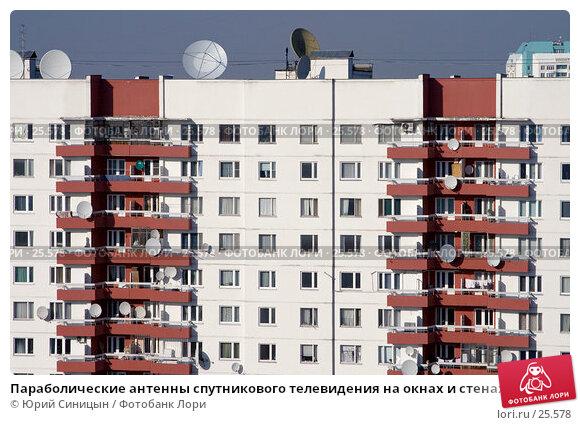 Параболические антенны спутникового телевидения на окнах и стенах жилых домов, фото № 25578, снято 20 марта 2007 г. (c) Юрий Синицын / Фотобанк Лори