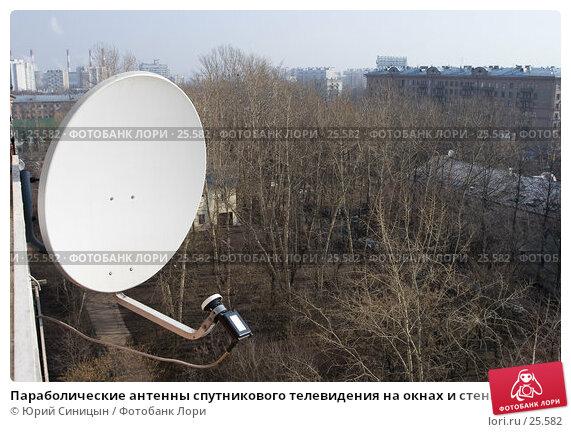 Параболические антенны спутникового телевидения на окнах и стенах жилых домов, фото № 25582, снято 21 марта 2007 г. (c) Юрий Синицын / Фотобанк Лори