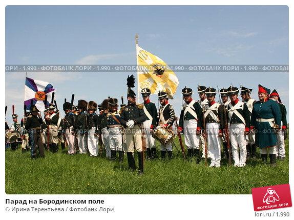Парад на Бородинском поле, эксклюзивное фото № 1990, снято 29 мая 2005 г. (c) Ирина Терентьева / Фотобанк Лори