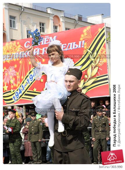Купить «Парад победы в Балашихе 2008», эксклюзивное фото № 303990, снято 9 мая 2008 г. (c) Дмитрий Неумоин / Фотобанк Лори
