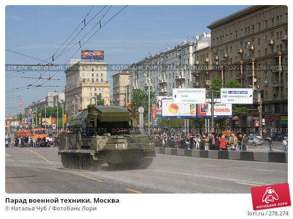 Парад военной техники. Москва, фото № 278274, снято 9 мая 2008 г. (c) Наталья Чуб / Фотобанк Лори