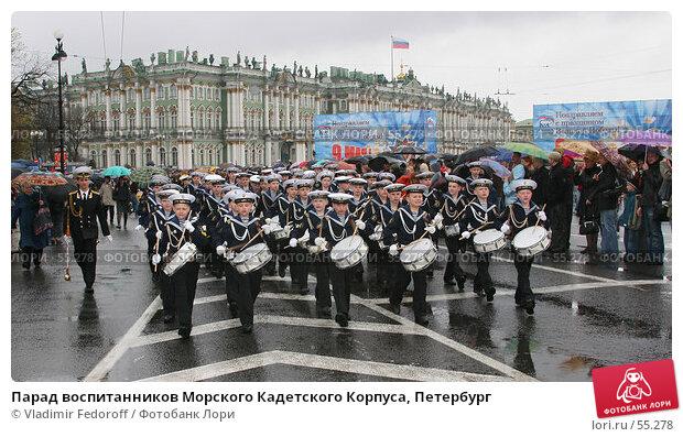 Парад воспитанников Морского Кадетского Корпуса, Петербург, фото № 55278, снято 9 мая 2007 г. (c) Vladimir Fedoroff / Фотобанк Лори