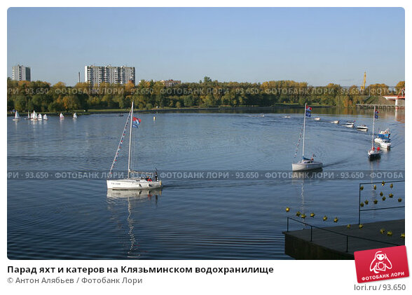 Парад яхт и катеров на Клязьминском водохранилище, фото № 93650, снято 21 сентября 2007 г. (c) Антон Алябьев / Фотобанк Лори