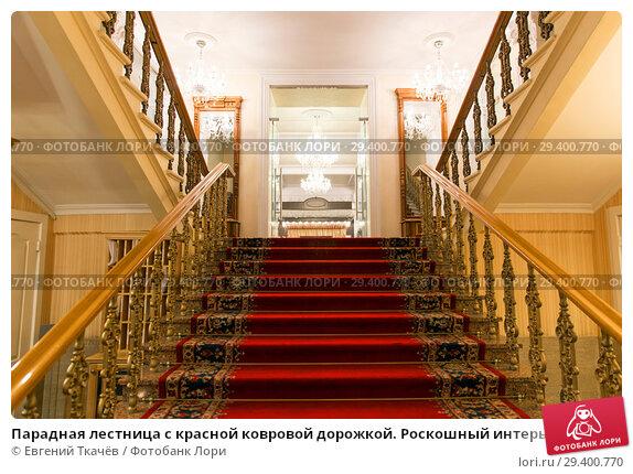 Купить «Парадная лестница с красной ковровой дорожкой. Роскошный интерьер», фото № 29400770, снято 9 декабря 2017 г. (c) Евгений Ткачёв / Фотобанк Лори