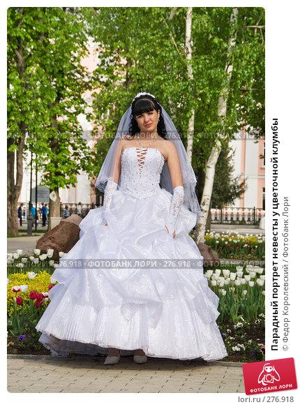 Парадный портрет невесты у цветочной клумбы, фото № 276918, снято 18 апреля 2008 г. (c) Федор Королевский / Фотобанк Лори